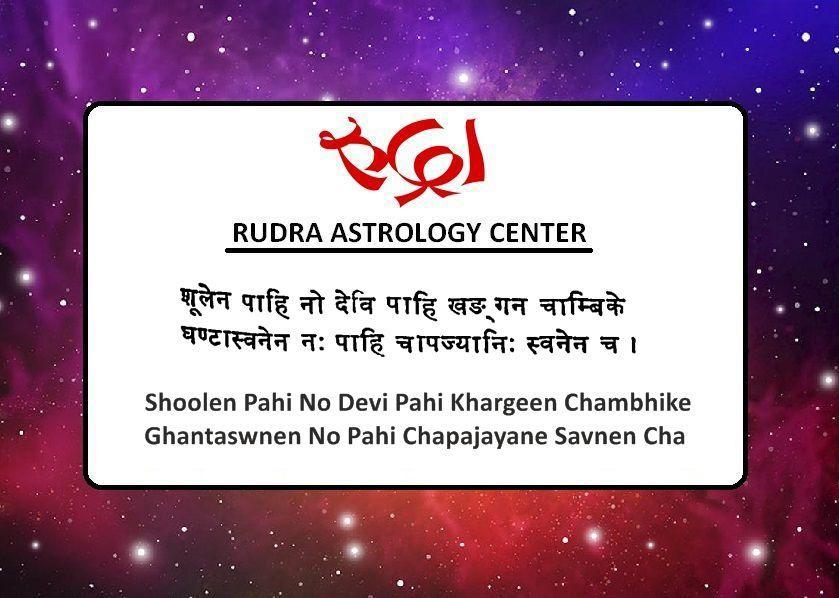 Durga Upasna Mantra 4