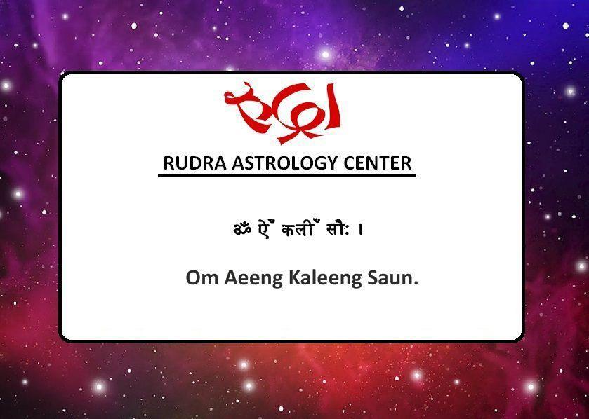 Saraswati Upasna Mantra 2