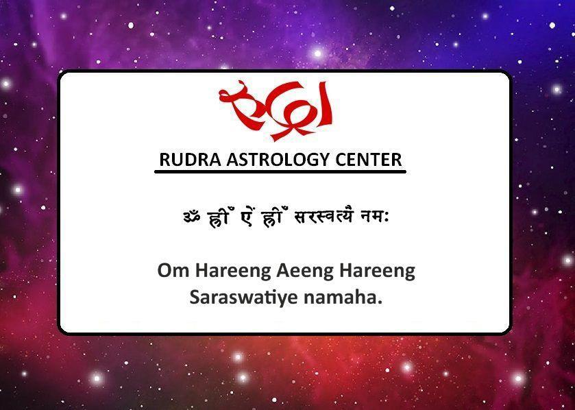 Saraswati Upasna Mantra 3