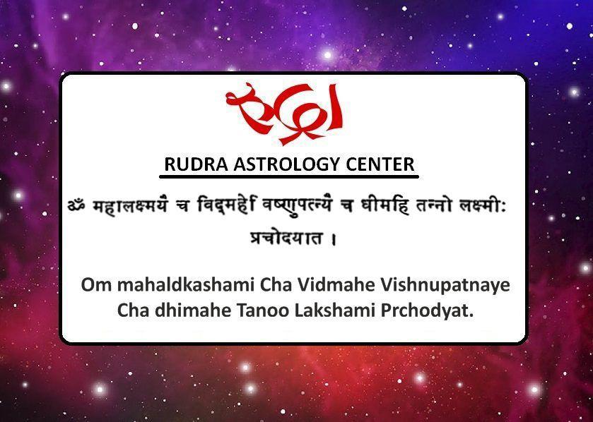 Dhan Prapti Mantra 6