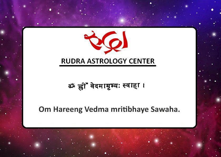 Saraswati Upasna Mantra 6