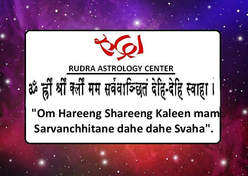 Mano Kamna Sadhana Mantras 2