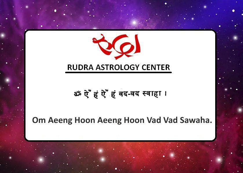 Saraswati Upasna Mantra 5