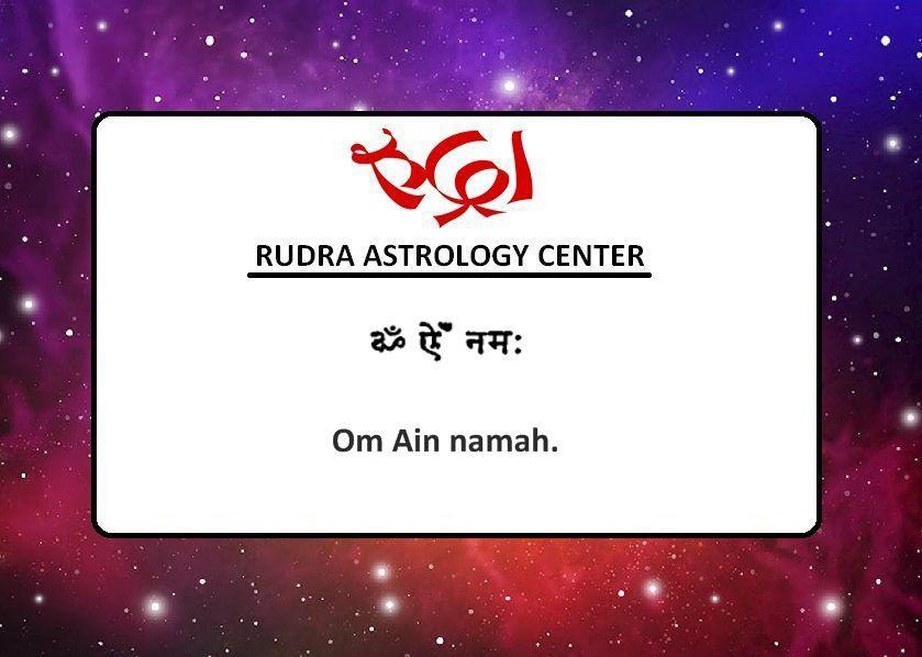 Saraswati Upasna Mantra 1