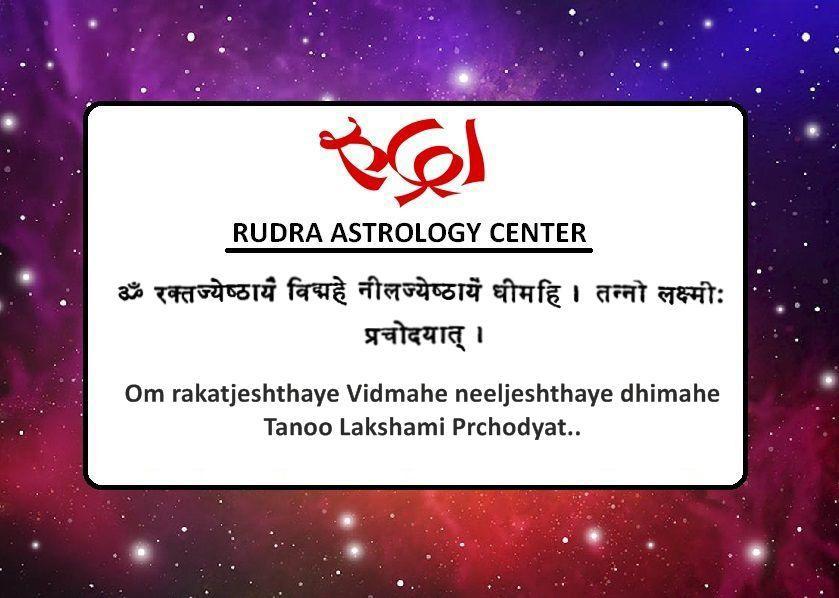 Dhan Prapti Mantra 7