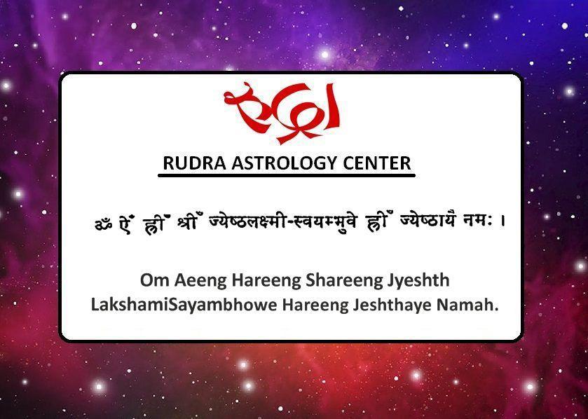 Dhan Prapti Mantra 8
