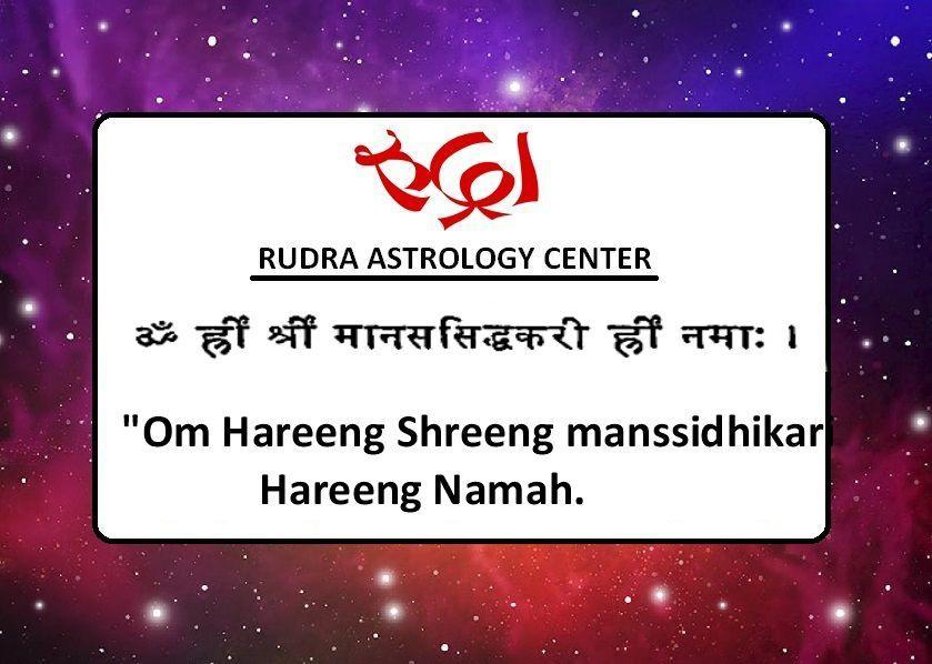 Mano Kamna Sadhana Mantras 1